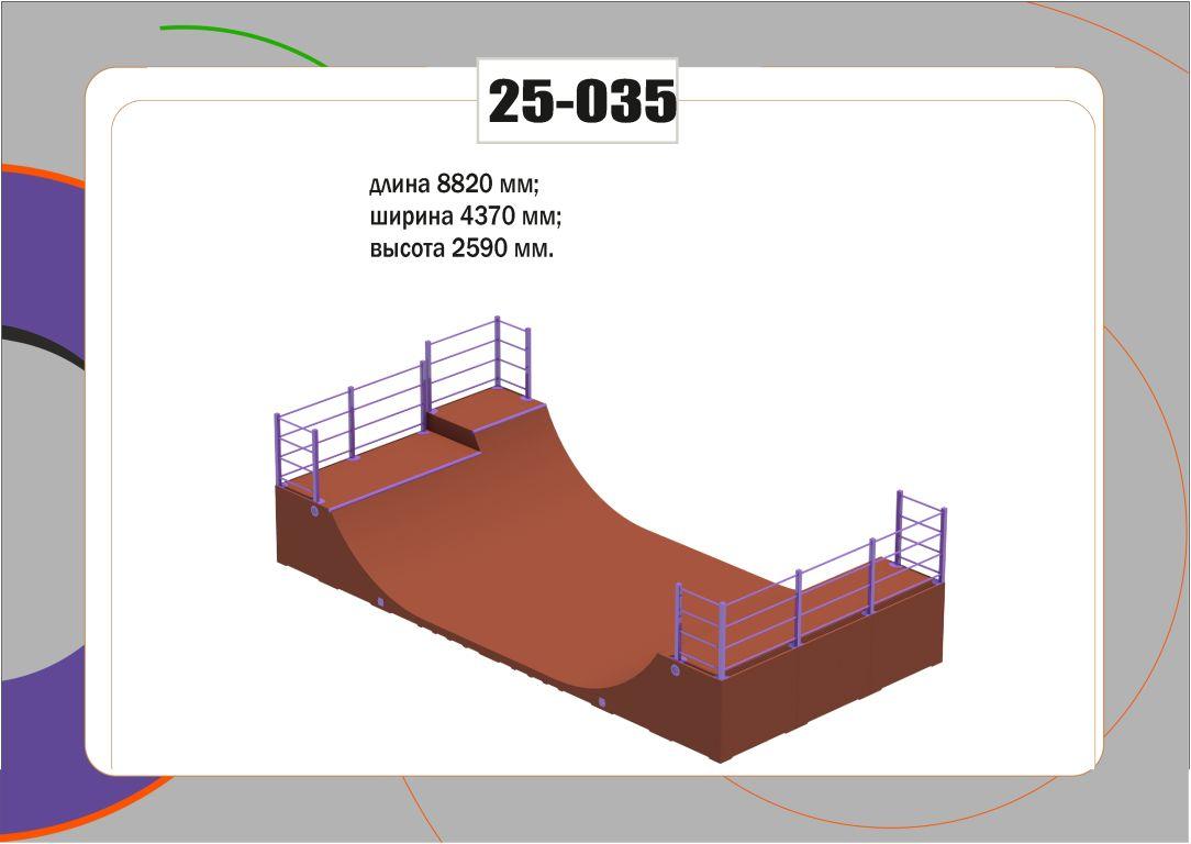 Элемент скейт парка 25-035