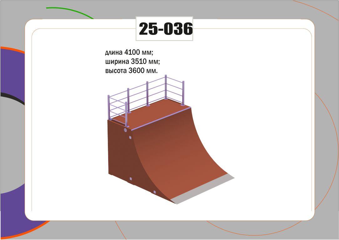 Элемент скейт парка 25-036
