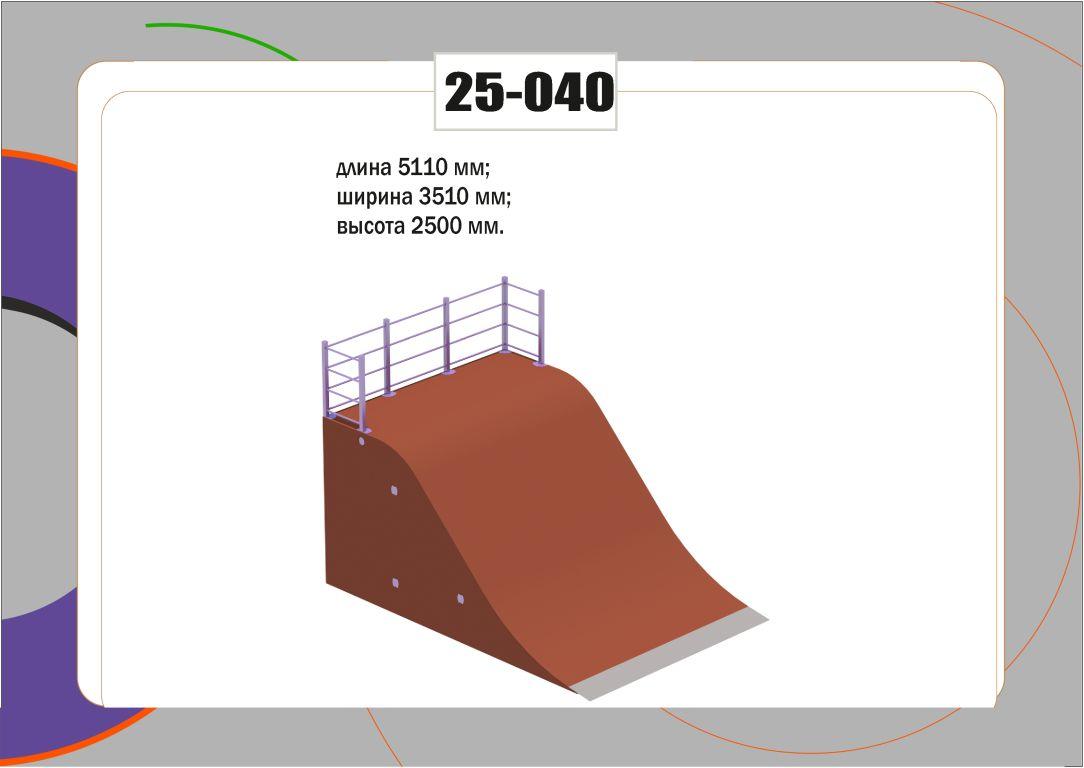 Элемент скейт парка 25-040