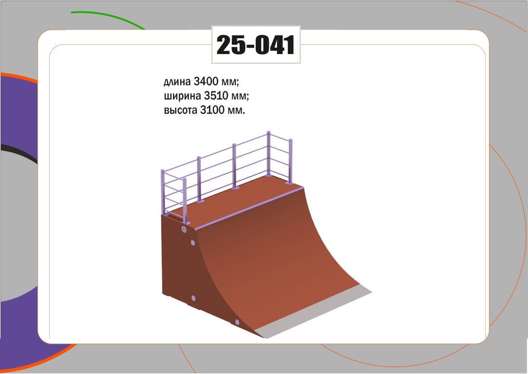 Элемент скейт парка 25-041