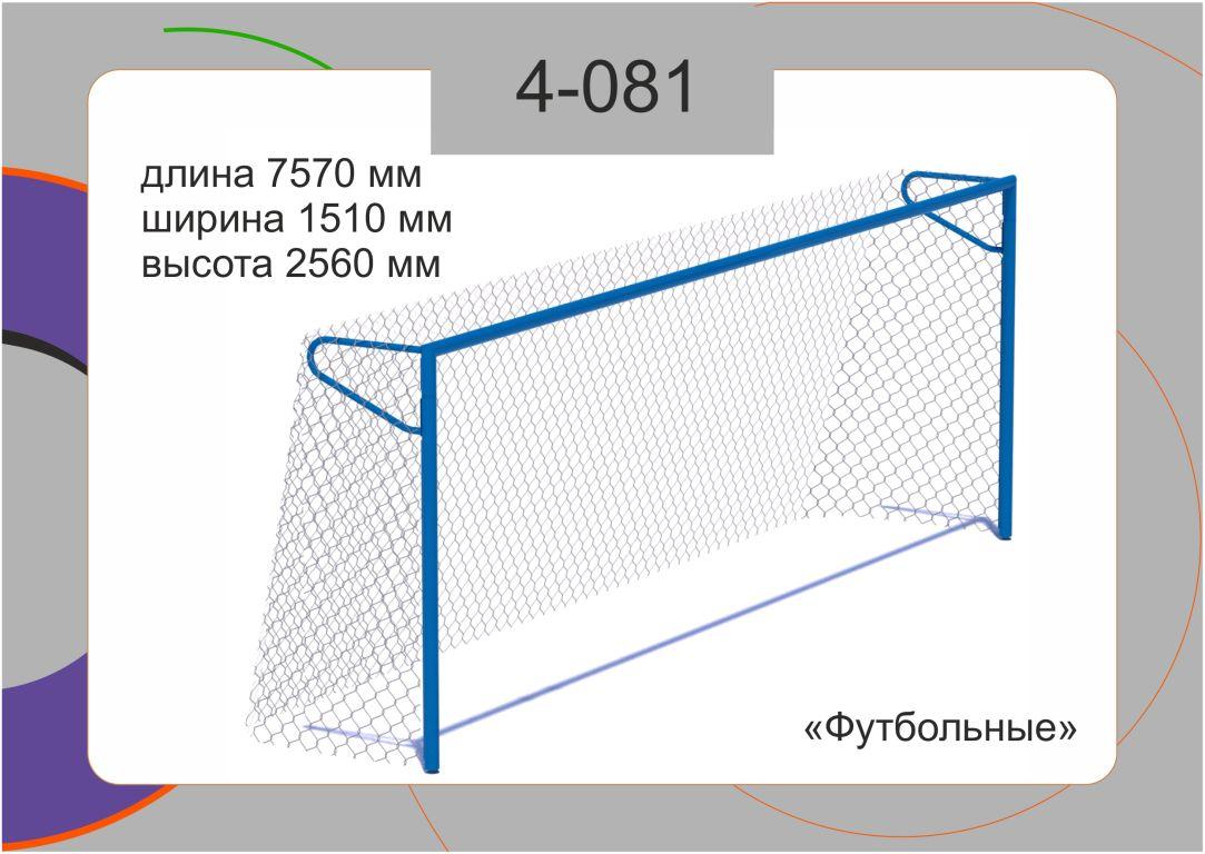 Футбольные ворота 4-081