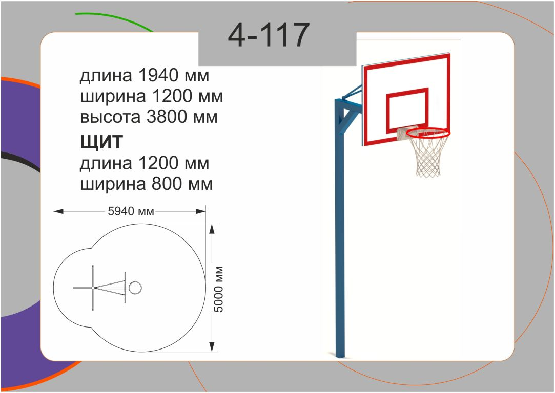 Баскетбольная стойка 4-117