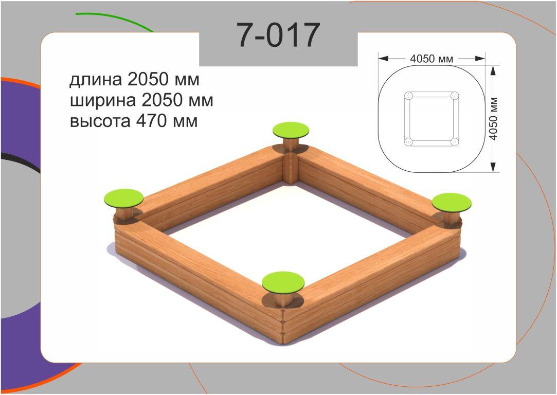 Песочница 7-017