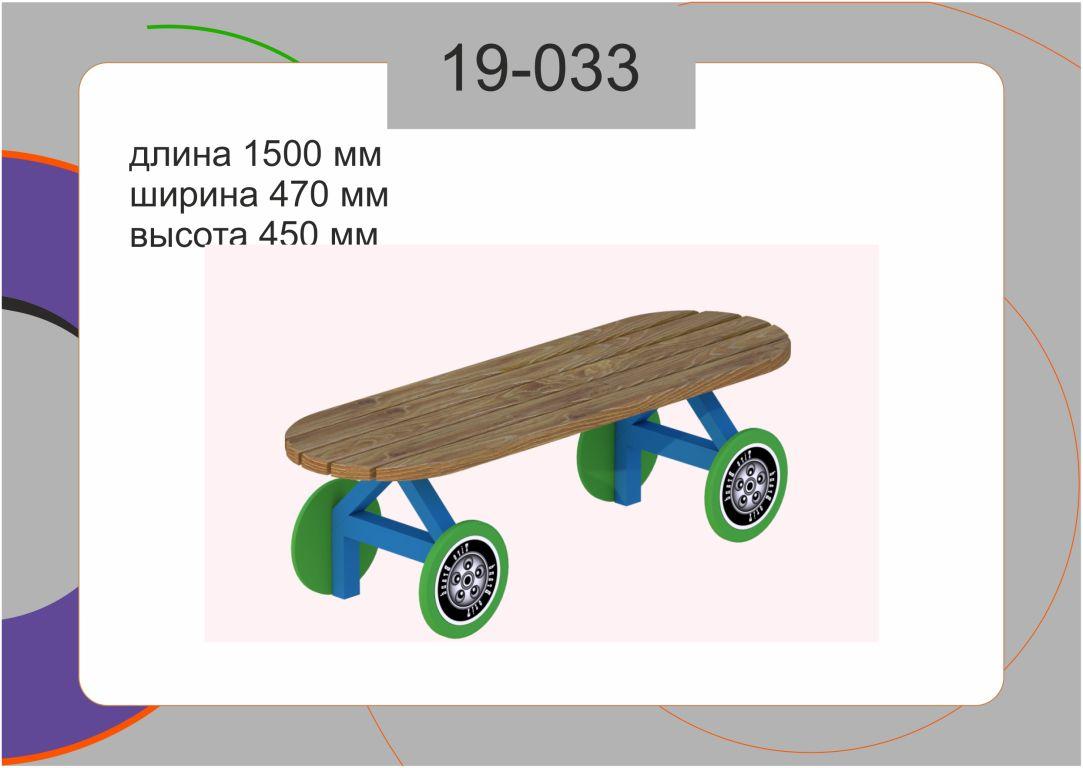 Скамейка 19-033