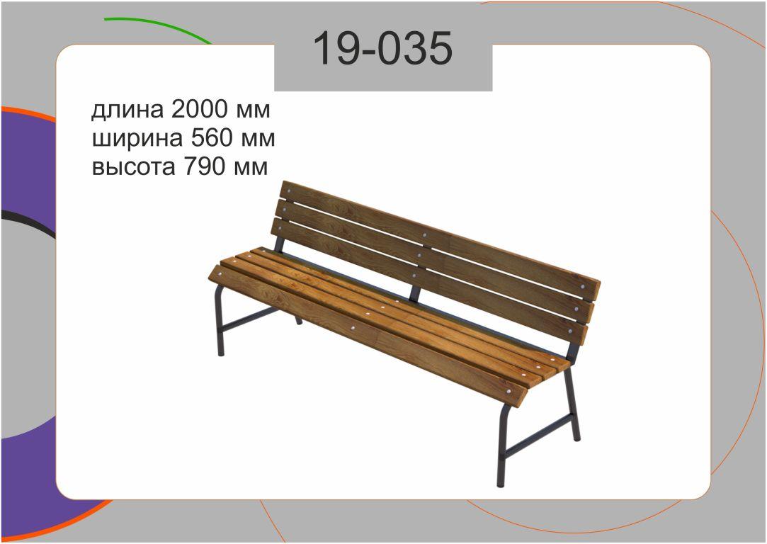 Скамейка 19-035