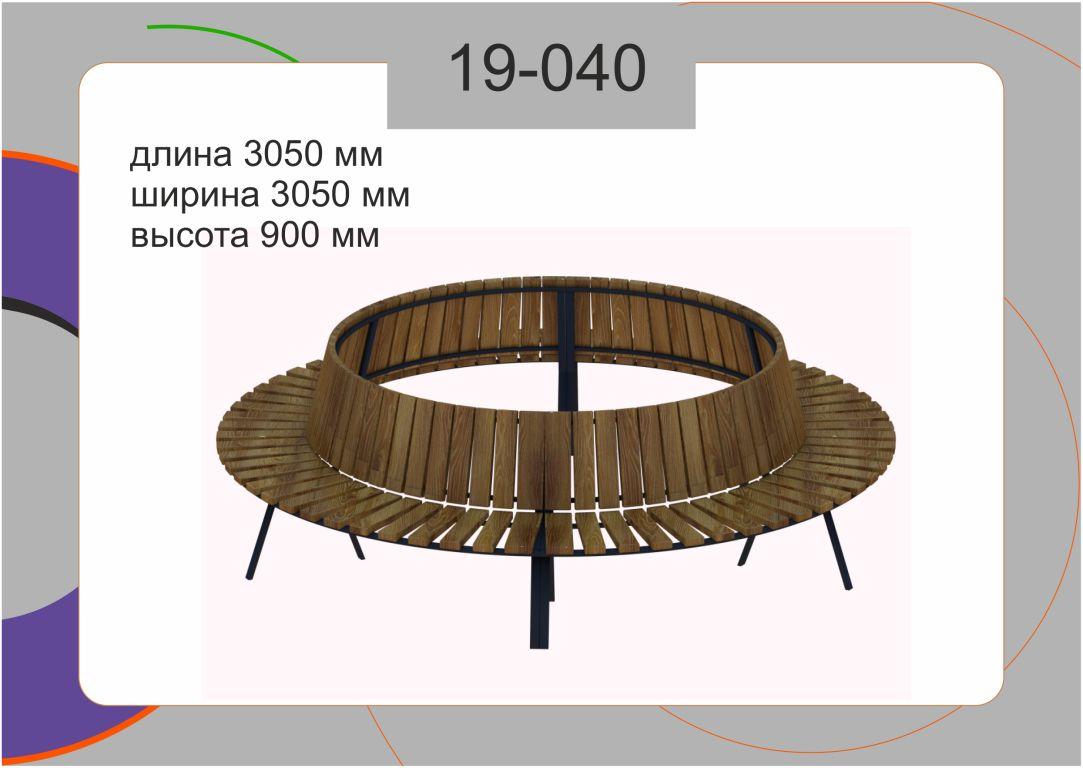 Скамейка 19-040
