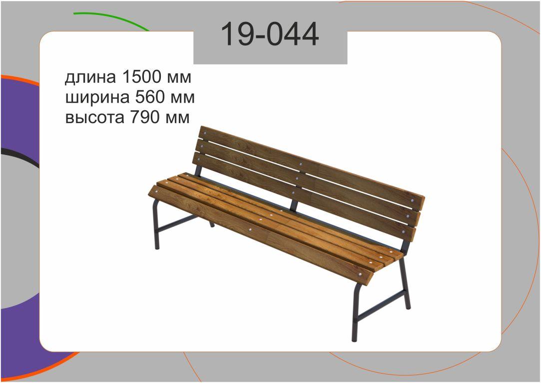 Скамейка 19-044