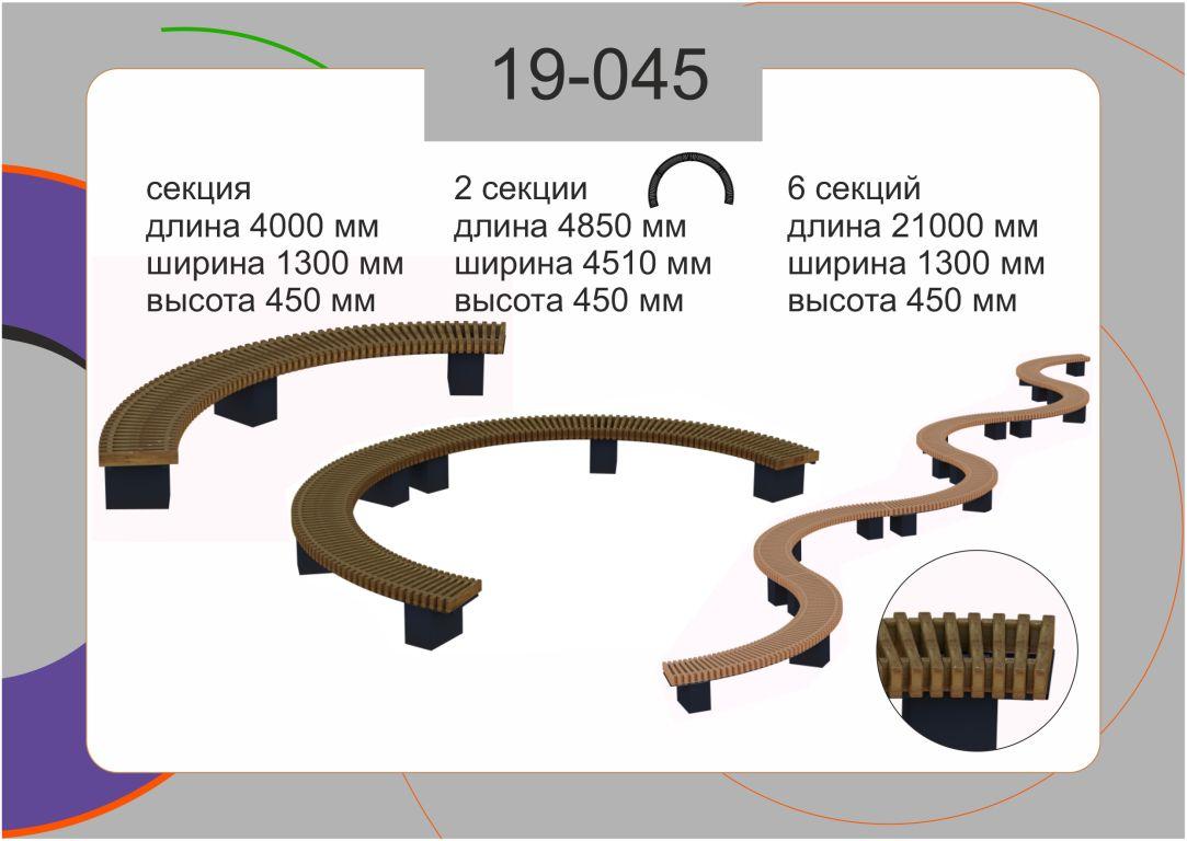 Скамейка 19-045