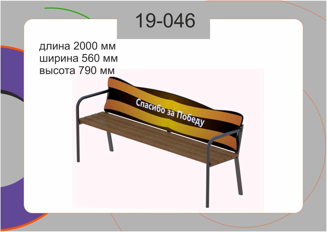 Скамейка 19-046