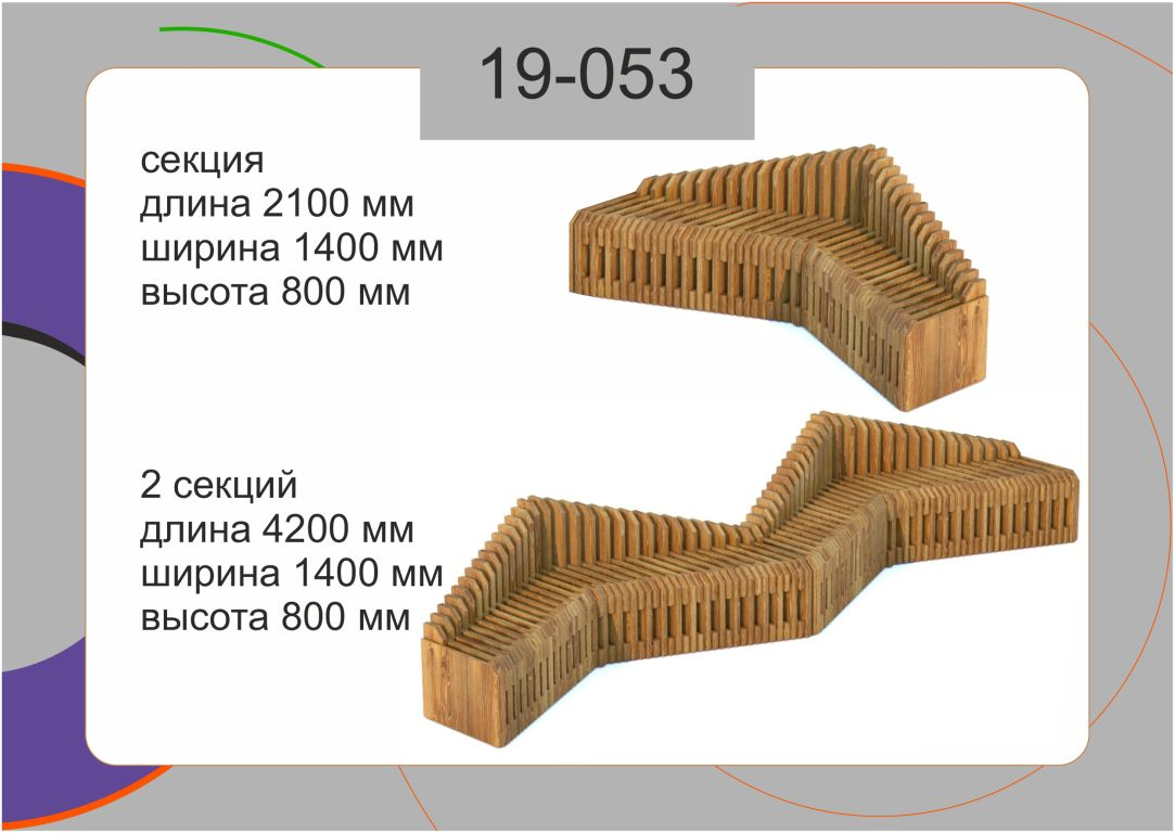 Скамейка 19-053