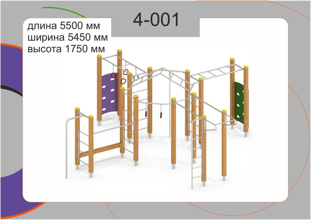 Спортивный комплекс  4-001