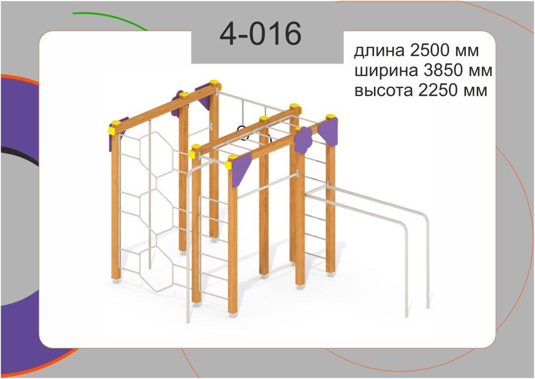 Спортивный элемент 4-016