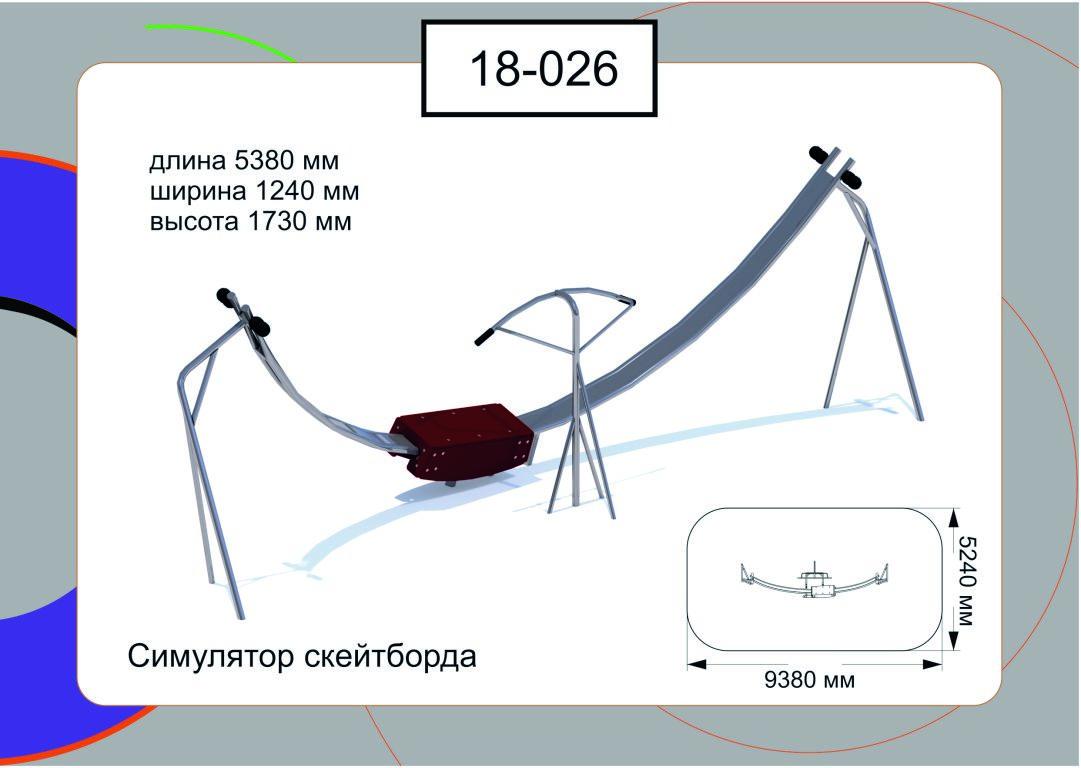 Уличный тренажер 18-026