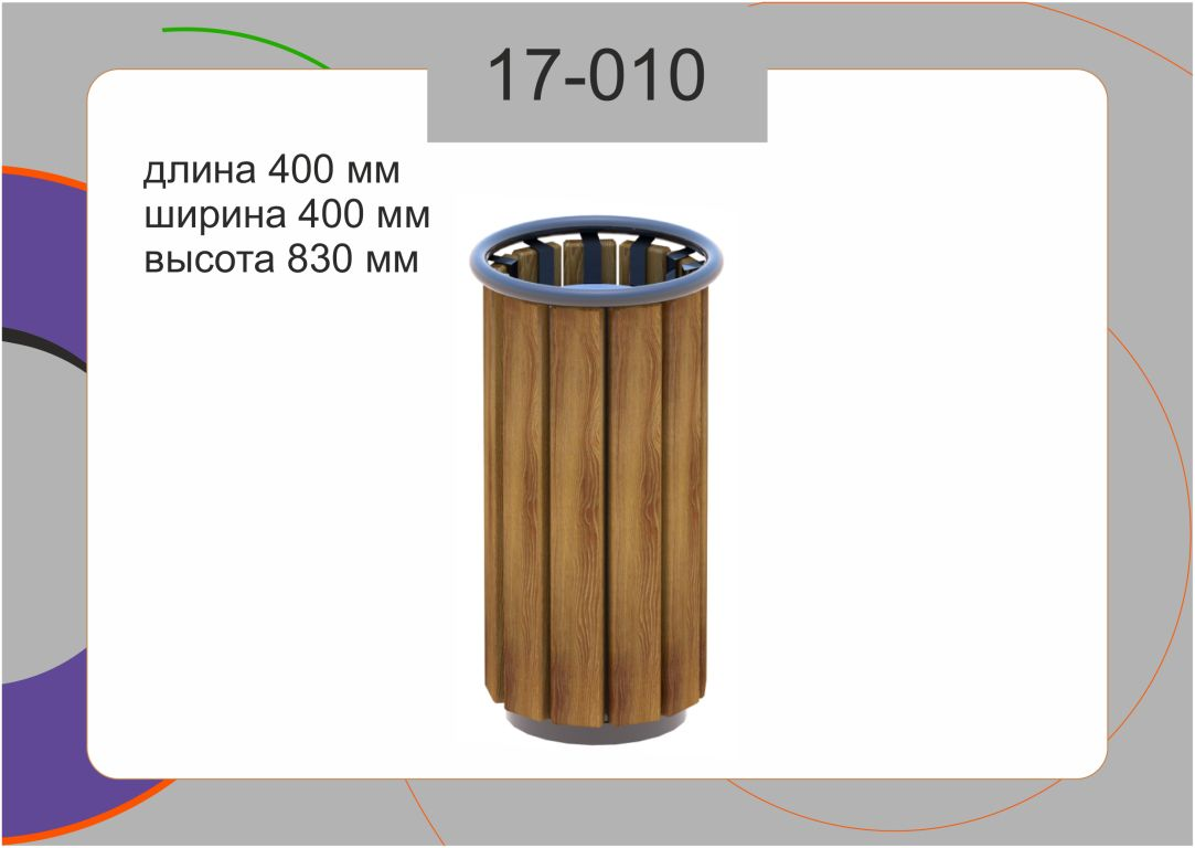 Урна для мусора 17-010