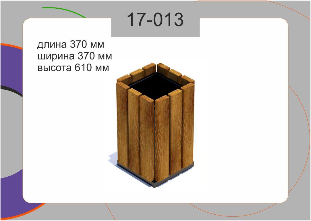 Урна для мусора 17-013