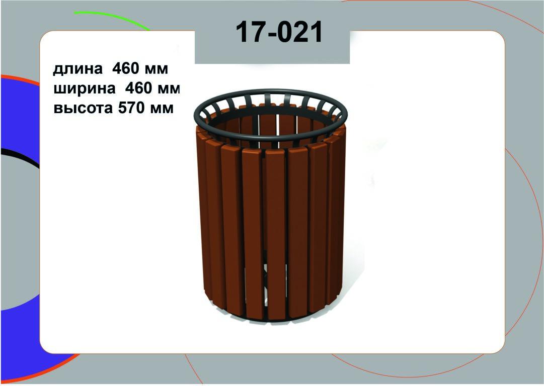 Урна для мусора 17-021