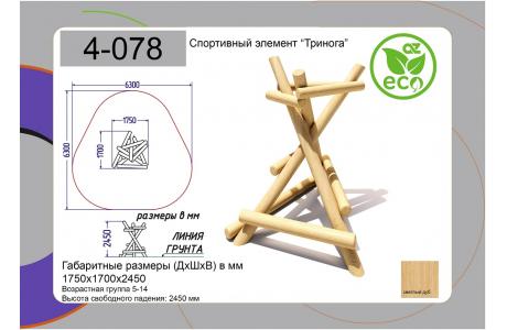 """Элемент для детской площадки """"Тринога"""" серия Nature"""