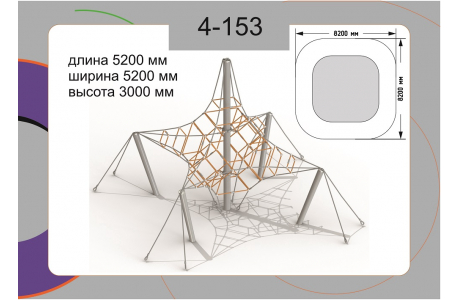 Канатная конструкция 4-153