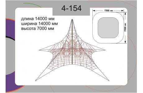 Канатная конструкция 4-154