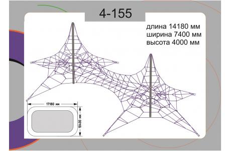 Канатная конструкция 4-155