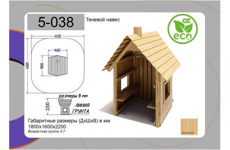 Домик деревянный для детской площадки серия Nature