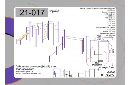 Комплекс Воркаут 21-018