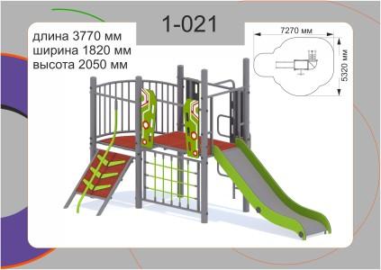 Игровой комплекс 1-021