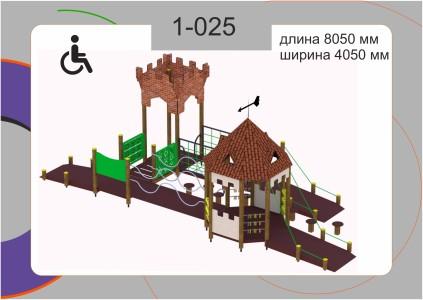 Игровой комплекс 1-025