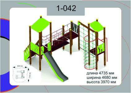 Игровой комплекс 1-042