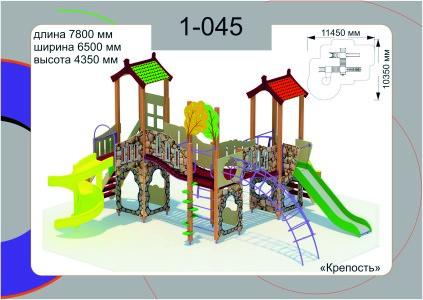 Игровой комплекс 1-045