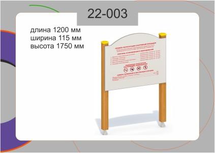 Информационный стенд 22-003