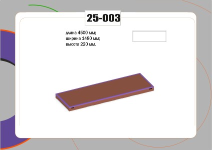 Элемент скейт парка 25-003