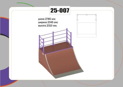 Элемент скейт парка 25-007