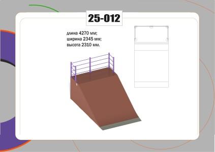 Элемент скейт парка 25-012