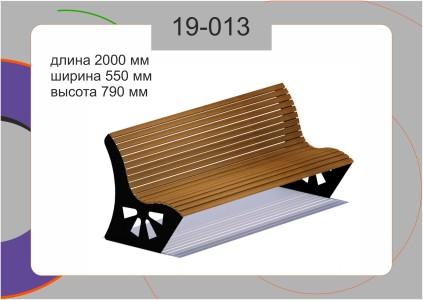 Скамейка 19-013