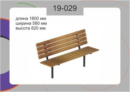 Скамейка 19-029
