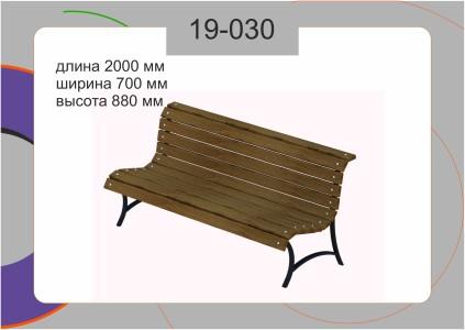 Скамейка 19-030