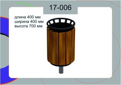 Урна для мусора 17-006