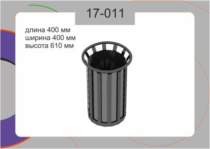 Урна для мусора 17-011