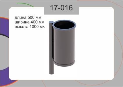 Урна для мусора 17-016